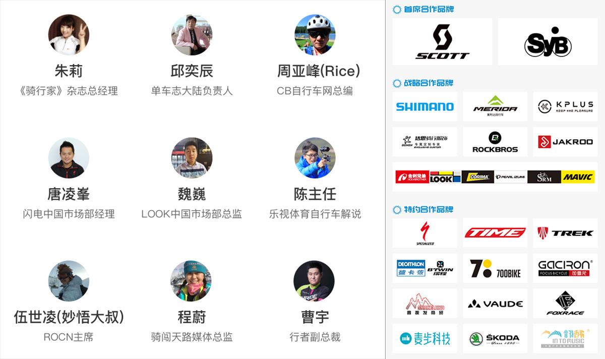 组委会&合作品牌.jpg