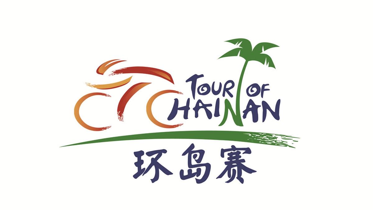 路线发布:2017第十二届环海南岛国际公路自行车赛