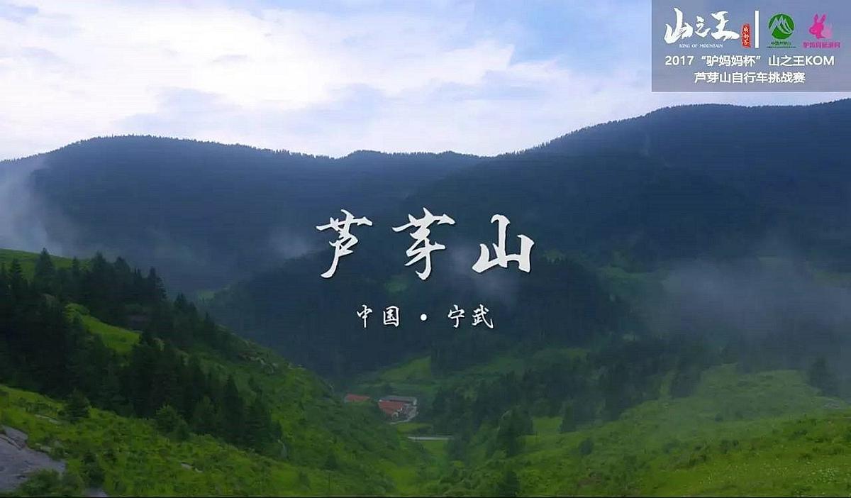 芦芽山风景名胜区位于吕梁山北端,晋西北腹地,是汾河,桑干河,阳武河