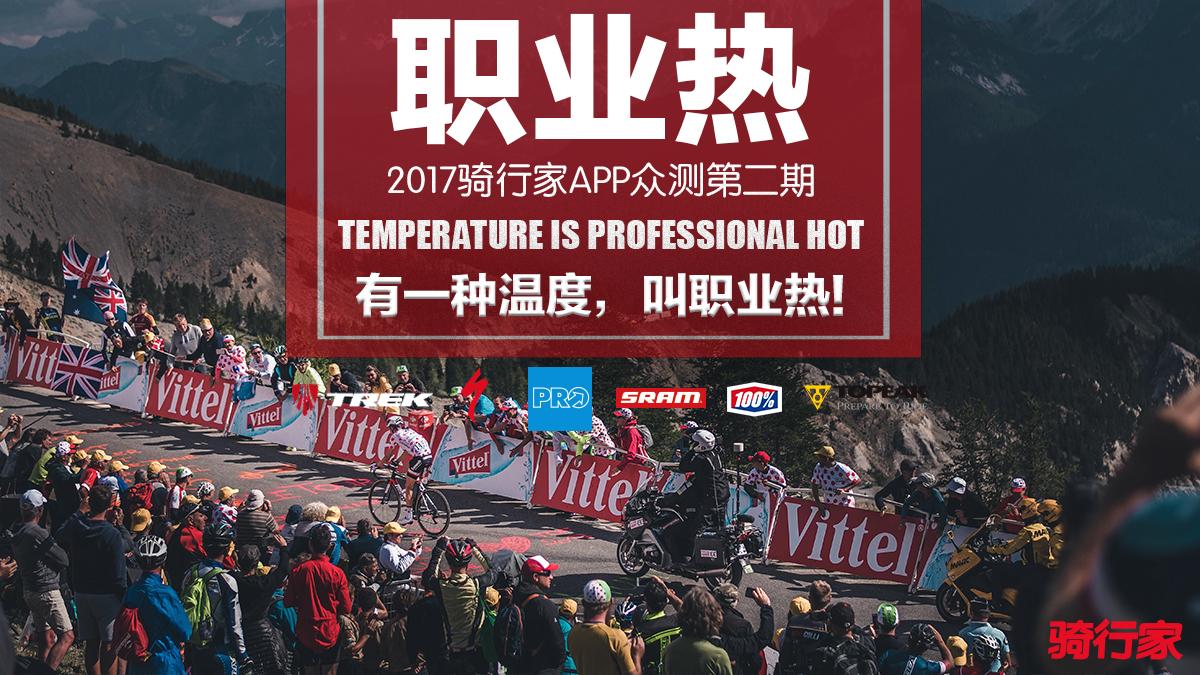 有一种温度,叫职业热  2017骑行家APP众测第二期