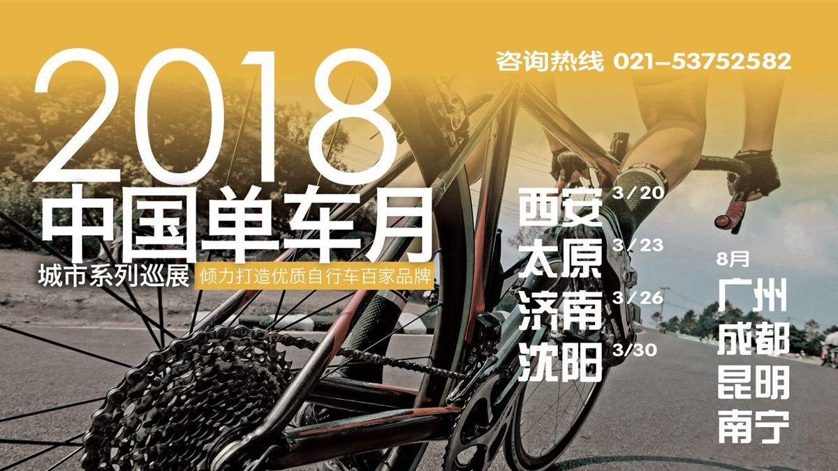 2018中国单车月即将登场