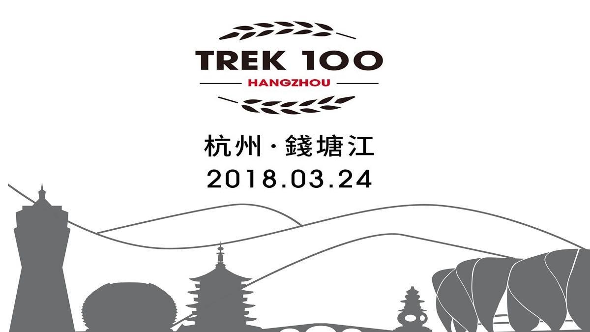 2018 TREK100钱塘江(杭州)公益骑行开启报名
