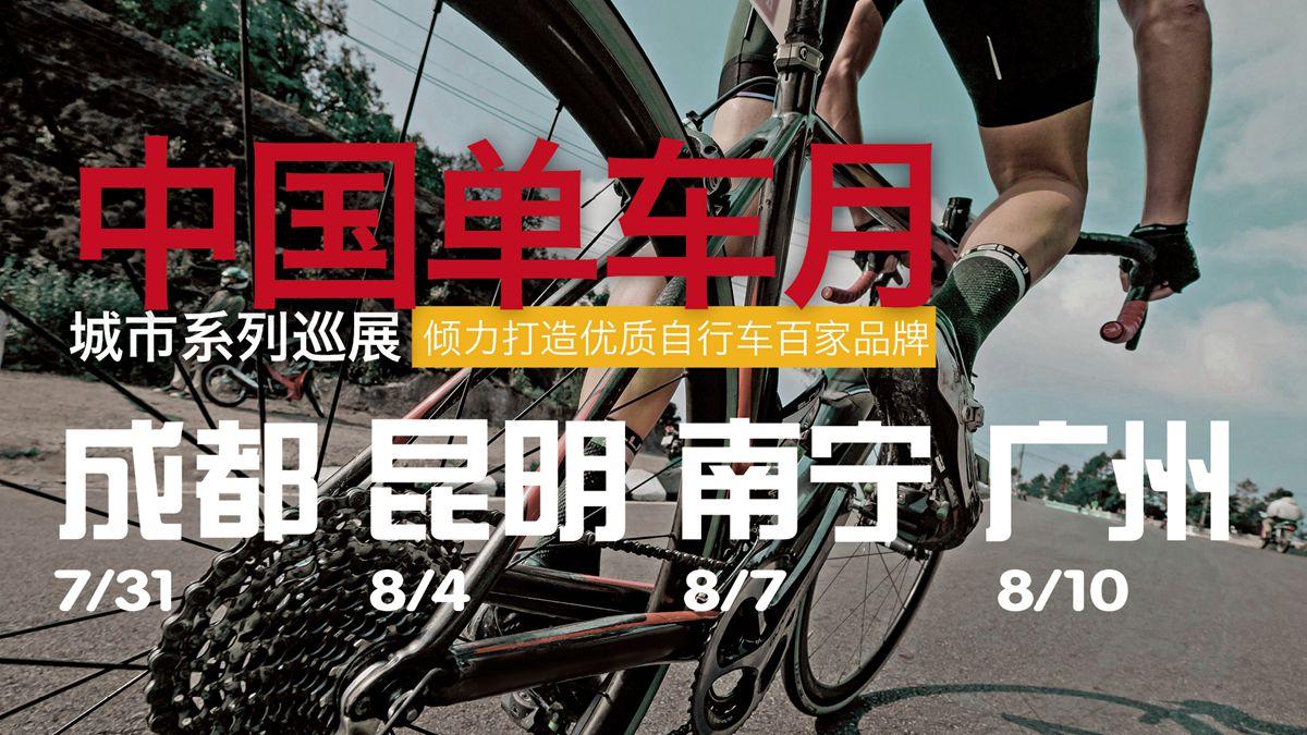 展不止展 不一样的2018中国单车月南方巡展