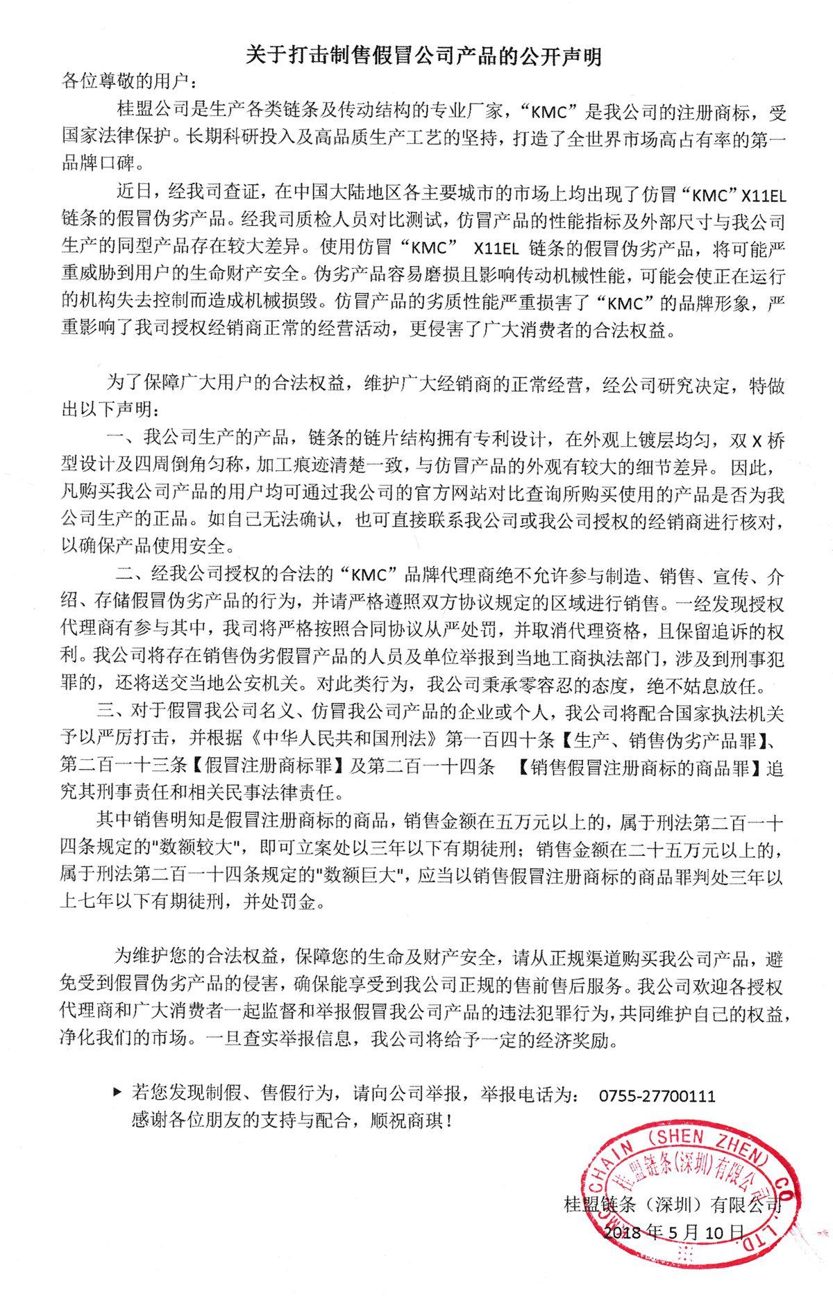 关于KMC X11EL仿冒品公开声明.jpg