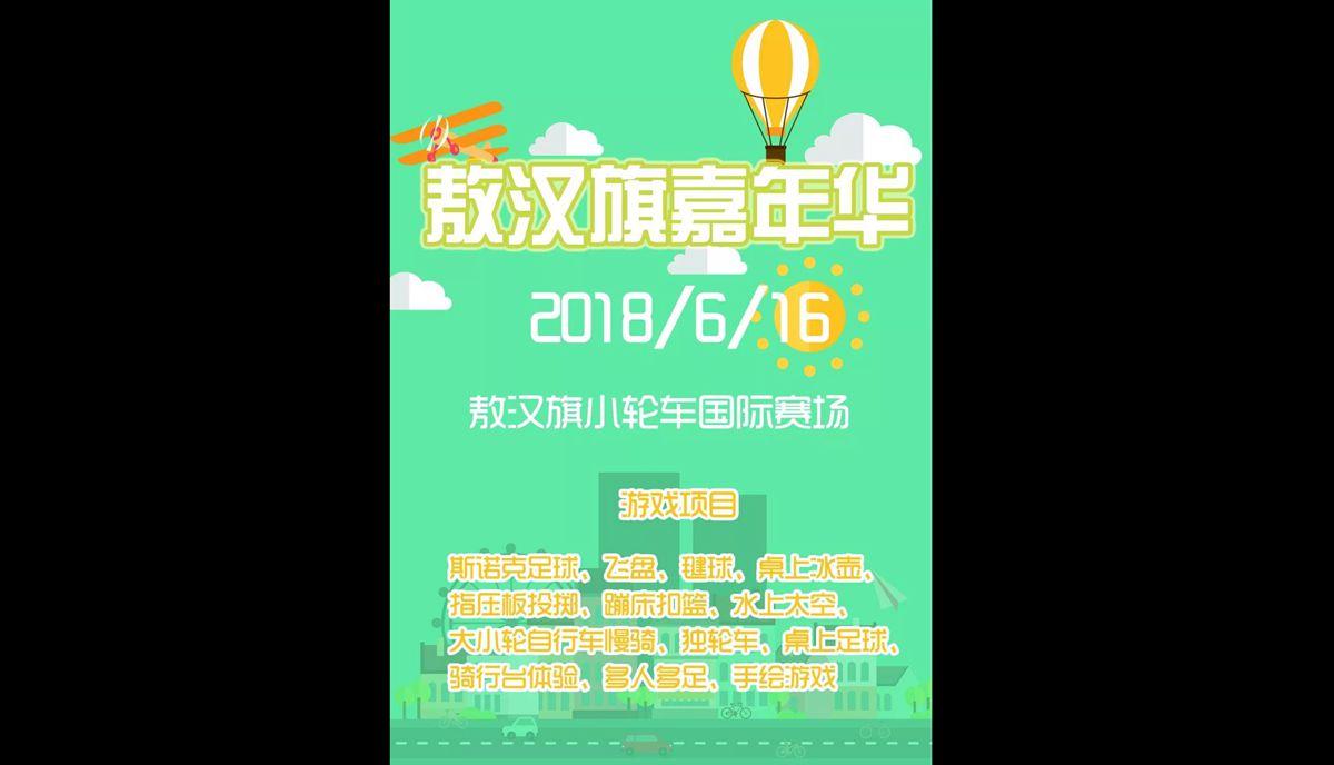 敖汉旗嘉年华宣传海报.jpg