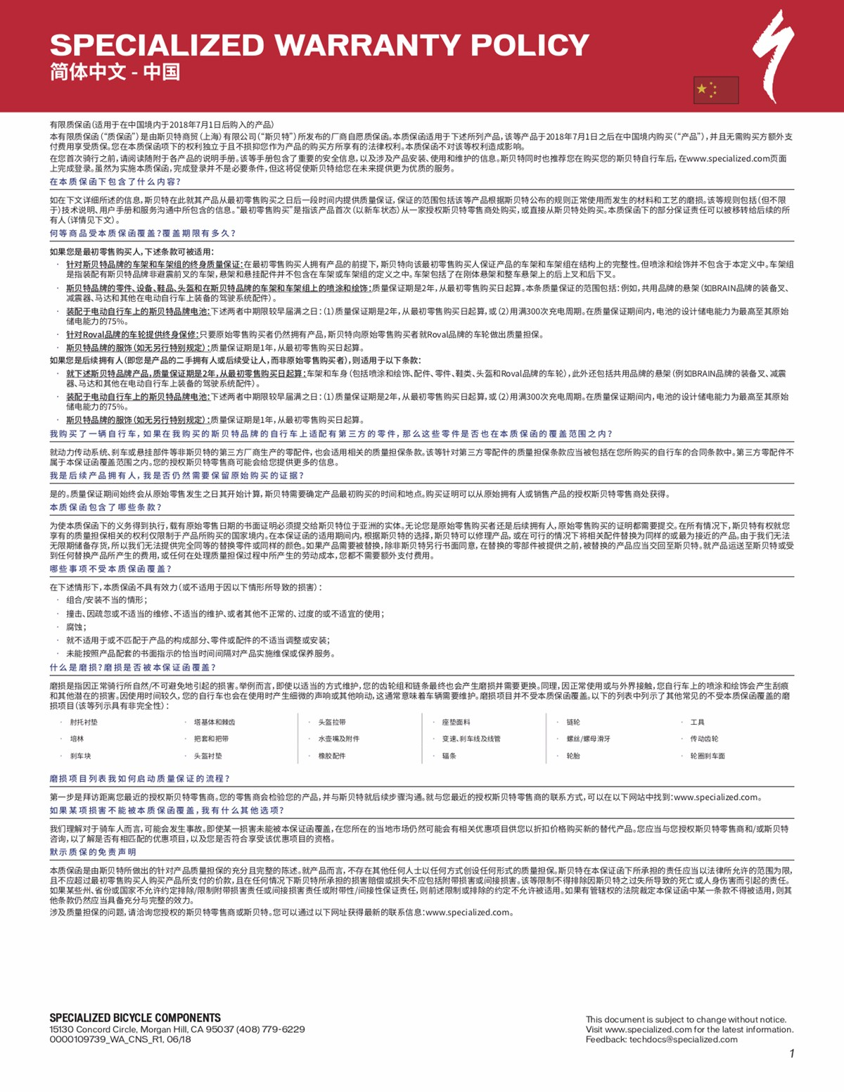 Warranty---China[3] (1)_副本.jpg