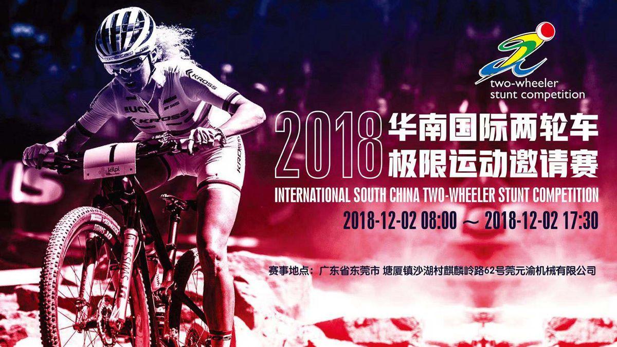 经典赛事年年来 2018年第十三届华南赛报名开启