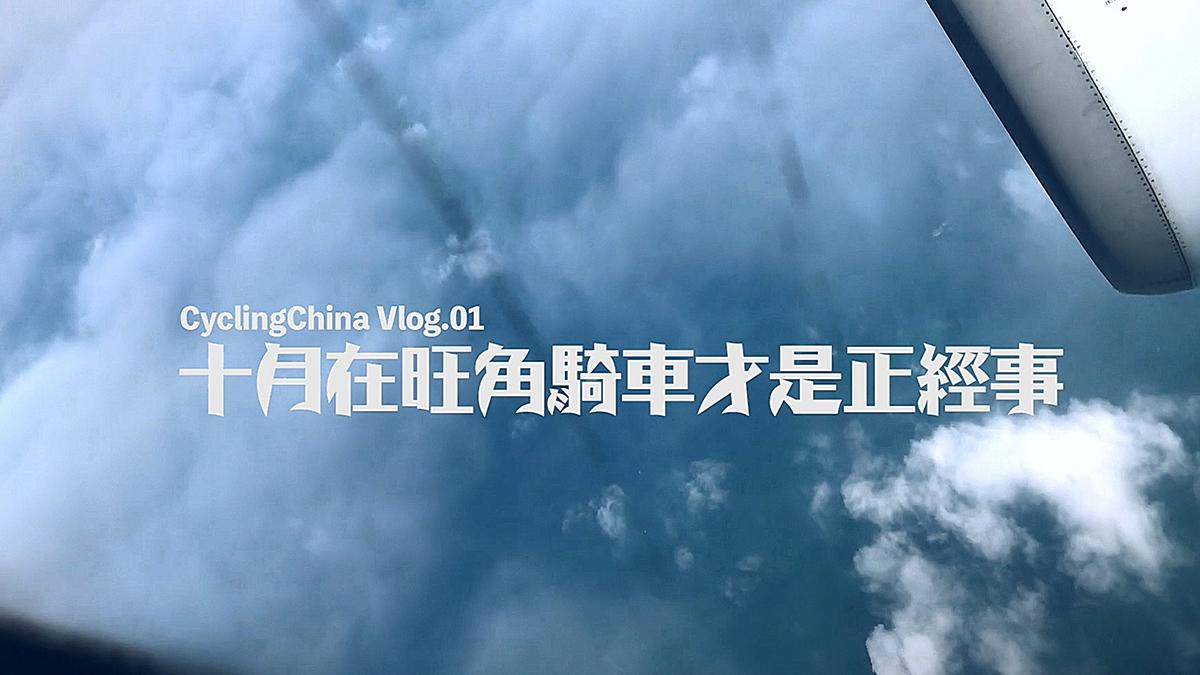香港单车节vlog.jpg