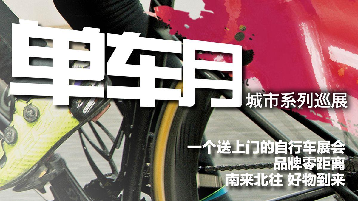 品牌零距离 2019单车月北方站蓄势待发