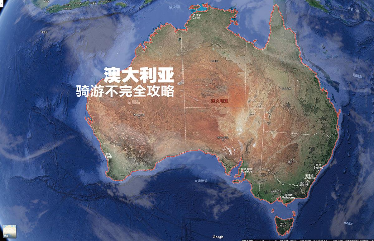 澳洲骑游.jpg