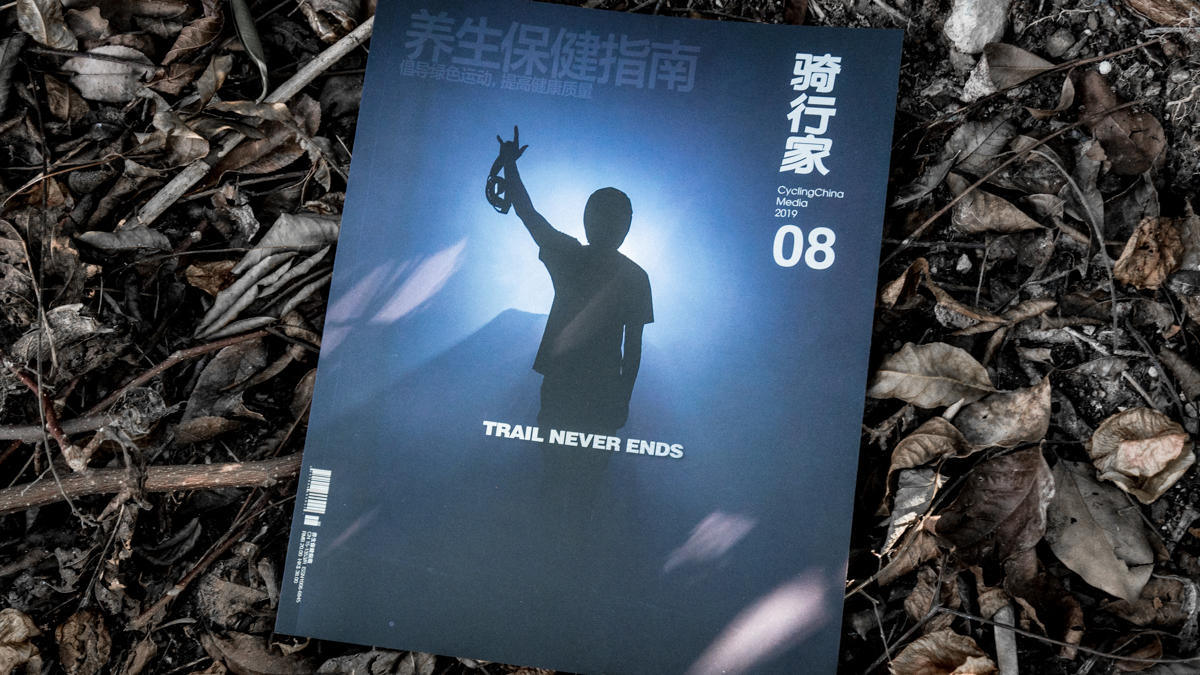 Trail Never Ends——2019《骑行家》第8期