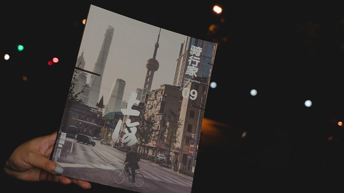 城市特辑·上海——2019《骑行家》第9期
