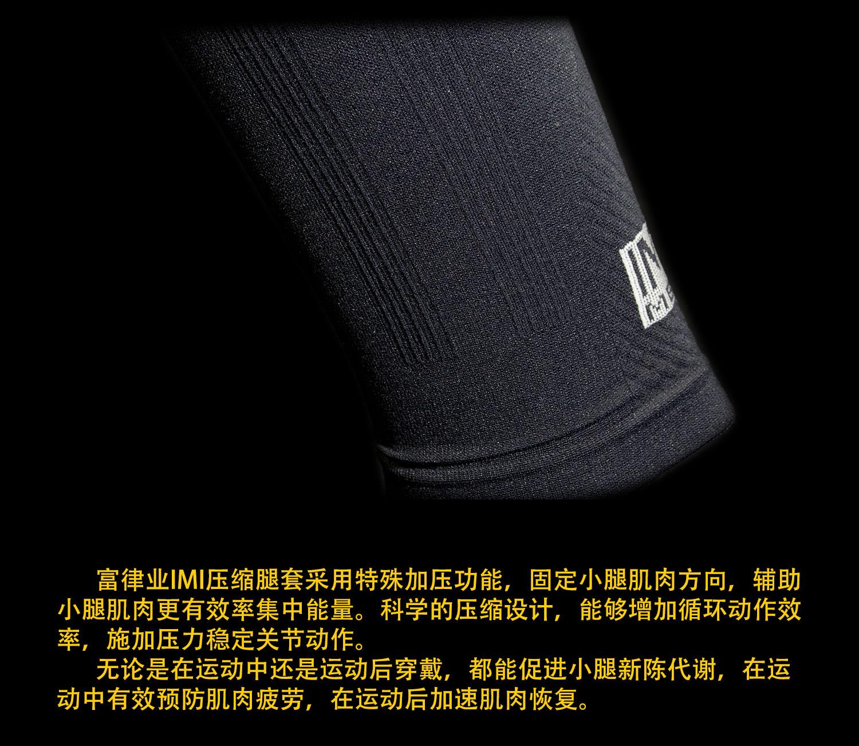 富律业腿套_05.jpg