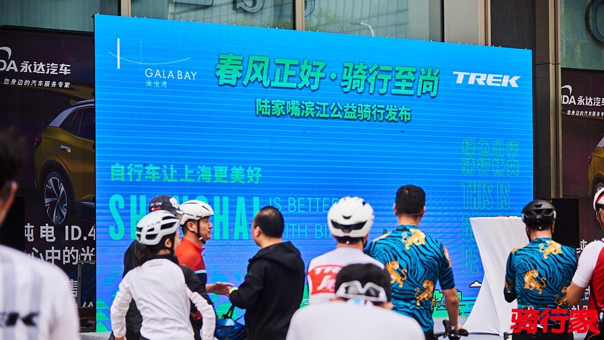 自行车让上海更美好 陆家嘴金融城公益骑行项目正式启动