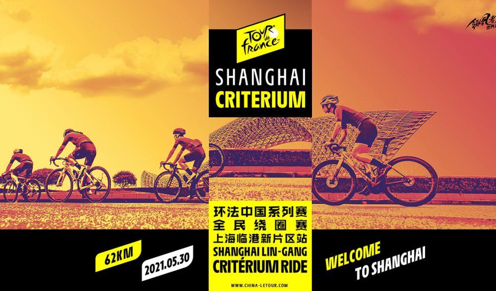 临港站报名开启丨2021再次出发,我们在上海等你