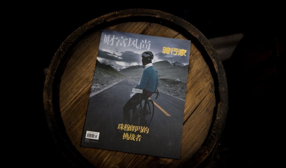 珠穆朗玛的挑战者·2021《骑行家》第2期