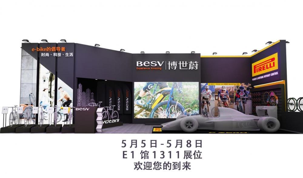 BESV e-bike首次亮相中国展 全新车款亮相惊喜大奖等你来