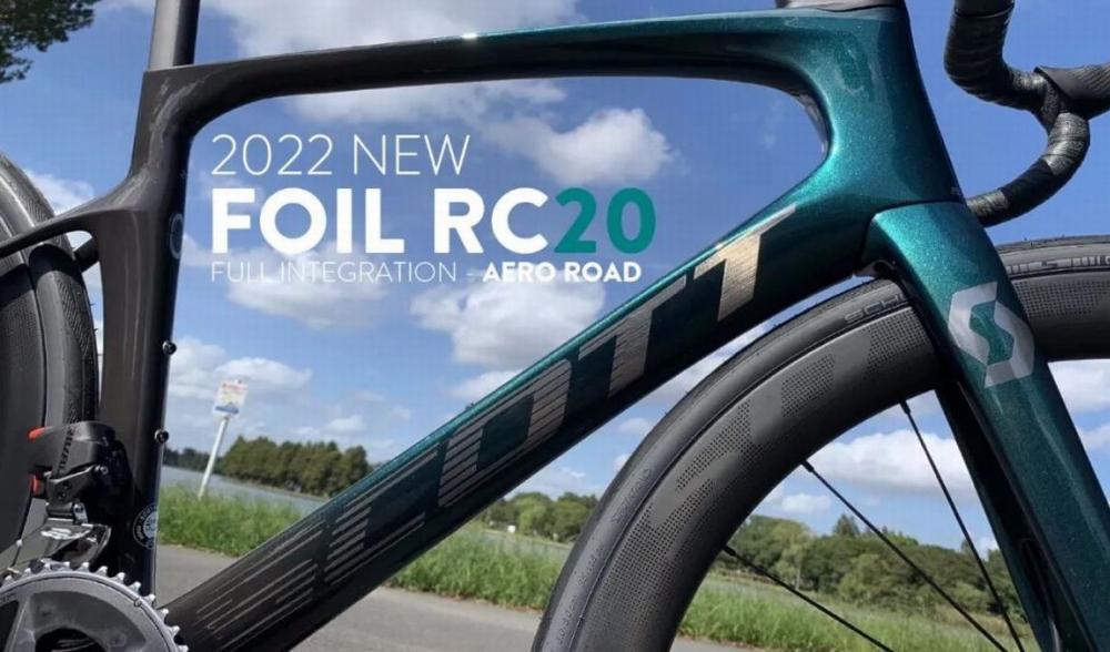 破风经典新升级丨2022 SCOTT FOIL RC 20图赏