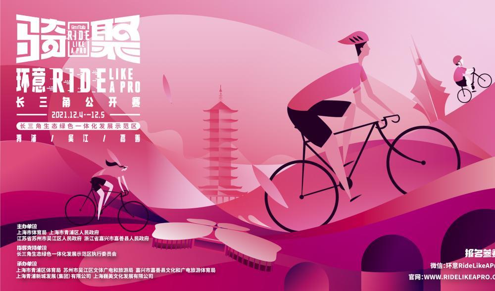 粉色旋风再度来袭 Giro Ride Like A Pro骑行盛宴由长三角开启