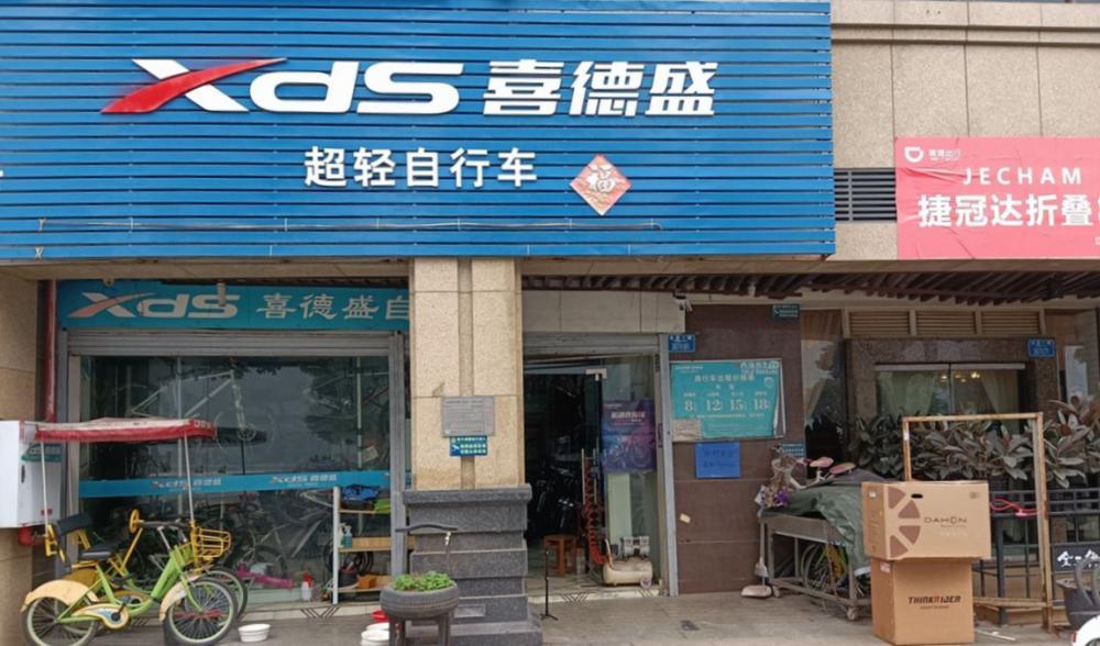 单车月合作车店 | 十年老店 重庆江北喜德盛自行车