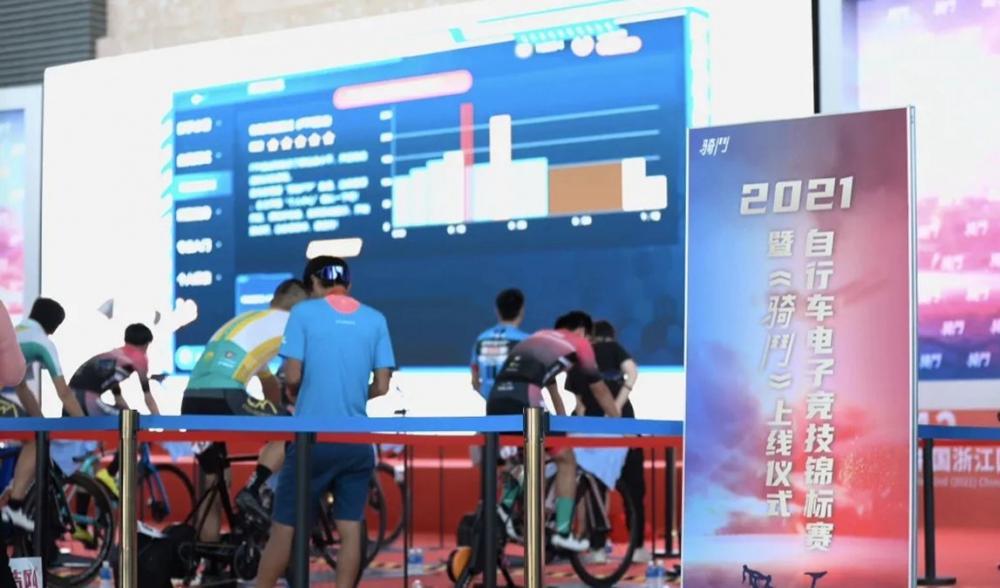 """""""骑鬥""""APP正式上线!持续助力自行车电子竞技锦标赛"""