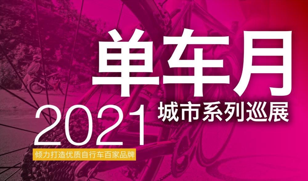 2021单车月即将起航 大牌云集 展商介绍提前看