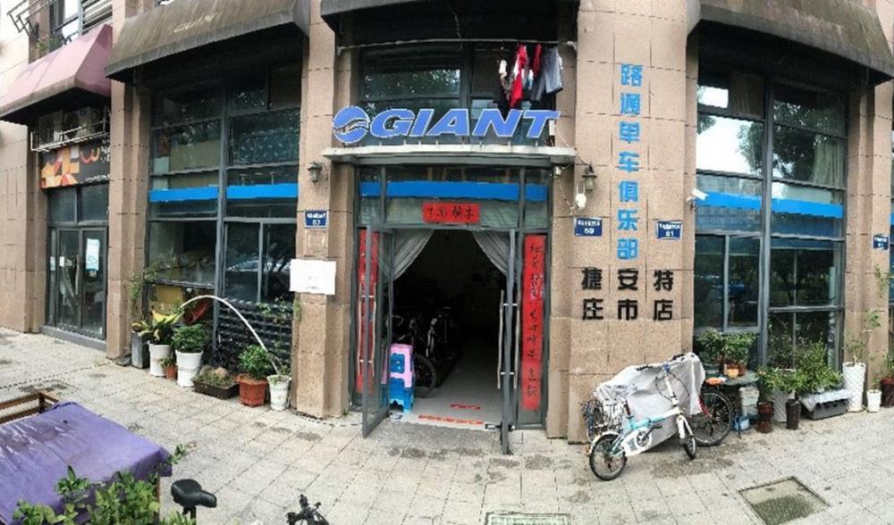 单车月合作车店 | 宁波路通单车百货商店(捷安特庄市店)